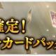Cygames、『シャドウバース』で「レジェンド確定!運命の神々カードパックセット」を明日12時より販売開始!