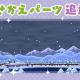 任天堂、『どうぶつの森 ポケットキャンプ』で「キャンプ場きせかえ」に空「ゆきのふるそら」が登場!