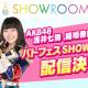 オルトプラス、『AKB48 ステージファイター2 バトルフェスティバル』で浅井七海さん&稲垣香織さんがおくるSHOWROOM配信が決定!