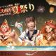 4399インターネット、『天姫契約~ファイナルプリンセス~』で「もえ萌え夏祭り!」を7月1日より開催 最大200連ガチャを無料配布