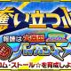 バンナム、『スーパーロボット大戦X-Ω』で「魔神英雄伝ワタル 七魂の龍神丸」「忍者戦士 飛影」の新イベントを開催!