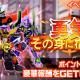 バンナム、『スーパーロボット大戦DD』で新イベント「勇気をその身に宿して」を開催 新SSRユニットパーツが登場する「ピックアップガシャ-勇気をその身に宿して-」も