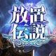 壮絶ゲームズ、HTML5ゲームの新作『放置伝説』をリリース…ダークファンタジーの世界観で繰り広げられる放置型RPG