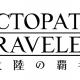 スクエニ、『OCTOPATH TRAVELER 大陸の覇者』公式Twitterでプロデューサーレターを公開 8月8日に現在の開発進捗を発表