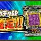 セガゲームス、『セガNET麻雀 MJ』でSRカードが100%排出される「GOLDガチャSP SR確定キャンペーン」を実施