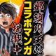 Cygames、「サイコミ」が格闘家・那須川天心さんとのコラボを開催 格闘技マンガ「TSUYOSHI 誰も勝てない、アイツには」とのコラボマンガを公開