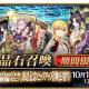FGO PROJECT、『Fate/Grand Order』で絶対魔獣戦線バビロニアの放送記念ピックアップを10月2日から開催!! イシュタルやエルキドゥなどが対象に