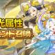 任天堂とCygames、『ドラガリアロスト』で「光属性レジェンド召喚」「プラチナレジェンド召喚」を3日より開催!