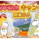 ポッピンゲームズ、『ムーミン ~ようこそ!ムーミン谷へ~』で3周年記念3大キャンペーンを開催