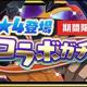 クローバーラボと日本一ソフトウェア、『魔界ウォーズ』で「ファントム・キングダム」「魔女と百騎兵」コラボを開催 イベント「アサギと魔王と魔女」を実施