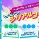 NHN Studio 629、『ウパルパン』で国内Google Play無料ランキング1位達成を記念したキャンペーンを開催