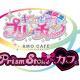 『キラッとプリ☆チャン』コラボカフェをプリズムストーン原宿2階「原宿AMOCAFE」で開催決定! Run Girls, Run!1周年イベントも