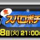 バンナム、スーパーロボット大戦生配信番組「生スパロボチャンネル」を18日21時より配信