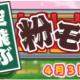 セガ、『ぷよぷよ!!クエスト』で限定イベント「空飛ぶ粉モン収集祭り」を明日開催!
