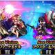 スクエニ、『FFBE』で5周年記念ユニット第2弾「魔人フィーナ&ソル」「アクスター&クレオメ」登場!