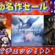 バンナム、ダウンロード版ゲームがお得に買えるセールを実施  「ACE COMBAT 7」「.hack//G.U. Last Recode」が対象に