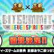 ポノス、『にゃんこ大戦争』で「BitSummit 7 Spirits」への協賛出展を記念した期間限定ステージの開催を決定!
