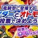 カプコン、『モンスターハンター ライダーズ』で「ユーザーセレクト竜騎祭」を開催! 「竜騎祭ガチャ」に登場するライダーとオトモンに投票しよう