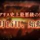 ポケラボとスクエニ、『シノアリス』に関する謎のティザーサイトを公開! カウントダウンが終わる「7月14日」に何かが始動!?