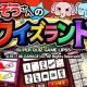 エムジェイガレイジ、クイズゲームアプリ『ぞうさんのクイズランド – SUPER QUIZ GAME LIPS5 -』を配信開始