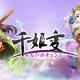 APPFAME Games、美少女カードバトルRPG『千姫変』のAndroid版をリリース 封神演義のキャラクターが美少女に変身!