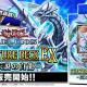 KONAMI、『遊戯王 デュエルリンクス』で第2弾ストラクチャーEX「伝説の白龍」を販売開始!