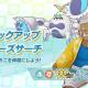 ポケモンとDeNA、『ポケモンマスターズ EX』で★5バディーズにアローラ地方から 「ハラ」「ロイヤルマスク」が登場!