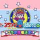 セガゲームス、『ぷよぷよ!!クエスト』で『Dr.スランプ アラレちゃん』とのコラボ実施 [★6]則巻アラレ登場!!