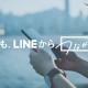 LINE、サービス開始10年を迎え「今⽇も、LINEからつながる」をテーマにしたブランドサイトをオープン