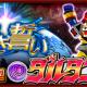 バンナム、『スーパーロボット大戦X-Ω』で強敵イベント「蒼き誓い」を開催 『未来ロボ ダルタニアス』より「ダルタニアス★」が登場!