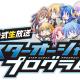 スクエニ、『スターオーシャン:アナムネシス』の公式生放送「STAR OCEAN PROGRAM #42」を9月17日20時に放送!