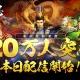 WeGames Japan、超大規模三国志戦略RPG『大三国志』を配信開始 事前登録者数20万人突破を記念した各種アイテムも配布中