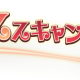 アンテポスト、韓流恋愛SLG『キス☆スキャンダル』でコイン増量イベントを開始 期間限定でガチャチケットなどが手に入るログインイベントも実施