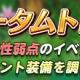 NHN PlayArtとコーエーテクモ、『アトリエ オンライン』でイベント「オータムトレント大伐祭」を開催 150万DL突破記念キャンペーンも19日より開始