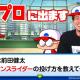 「パワプロ」×マエケンのコラボが実現! 前田投手監修の「理想のマエケン」がゲーム内に登場!