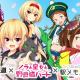 モバイルファクトリー、『駅メモ!』にて「ノラとと」とのコラボ第2弾を実施! 会津鉄道でデジタルスタンプラリー開催