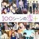 ボルテージ、「恋愛ドラマアプリ」や限定タイトルを集約した読み物アプリ『100シーンの恋+(プラス)』を配信開始
