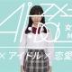 """スター・システム、『ユメミルAI:DOL """"女子高生Mika編"""" 』をリリース…LINEでAIとコミュニケーションを取りながら楽しむ新感覚恋愛SLG"""