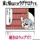 スクエニ、『ヴァルキリーアナトミア』にて大川ぶくぶ先生の衝撃アンソロジー四コマ漫画「家に帰るまでがラグナロクです。」第9話を公開
