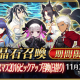 FGO PROJECT、『Fate/Grand Order』で「復刻 クリスマス2016ピックアップ召喚(日替り)」を15日18時より開催! 「★5イシュタル」が期間限定で登場