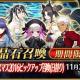 FGO PROJECT、『Fate/Grand Order』で「復刻 クリスマス2016ピックアップ召喚(日替り)」を15日18時より開催! 「★5イシュタル」が期間限定で登場