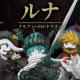 SUPER PLANET、放置系ダークファンタジーRPG『ルナ:ケルフィー山のドラゴン』の事前登録を開始! 9月中旬に日本を含む140余りの国で配信予定