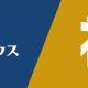 ブランジスタゲーム、3Dクレーンゲーム『神の手』のテレビCMを12月28日より放映開始…BEAMS、LIFULL HOME'S、ダンディハウスとコラボも展開