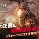 GAMEVIL COM2US Japan、今夏配信予定の本格RvR MMORPG『タリオンザドラゴンブラッド』のCβTを開始!