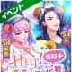 コロプラ、『DREAM!ing』でイベント「<復刻プラス>HELP!木馬王子の災難」を開催!