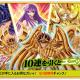 バンナム、『聖闘士星矢 ゾディアック ブレイブ』で「全世界1000万DL記念!ドリームガシャ」を開催! 10連無料も実施