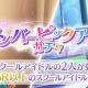 ブシロード、『スクスタ』で「上原歩夢」「黒澤ダイヤ」をピックアップしたガチャを明日15時より開催!