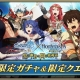 セガゲームス、『オルタンシア・サーガ -蒼の騎士団- 』でTVアニメ『チェインクロニクル 〜ヘクセイタスの閃〜』コラボを開催