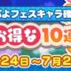 セガ、『ぷよぷよ!!クエスト』で「6月お得な10連ガチャ」を開催! 3回目で「ぷよフェスキャラクター」が必ずもらえる
