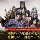 WITHGAME、スマホ向け本格シミュレーションゲーム『新三國志III』のサービスを開始!